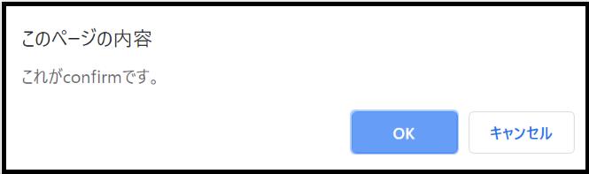 JavaScriptのダイアログのconfirm画面を表示するサンプルプログラム