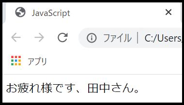 JavaScriptのダイアログのpromptを使い、入力変数を受け取るサンプルプログラム
