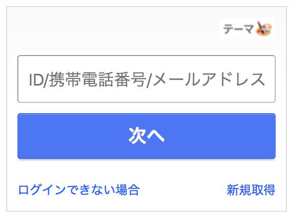 PythonでSeleniumを利用してYahoo Japanのトップページからログイン画面へアクセスした状態