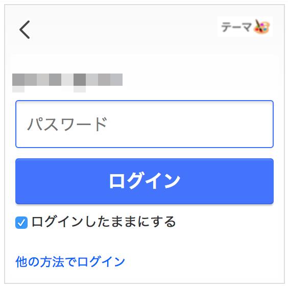 PythonでSeleniumを利用してYahoo Japanのログイン画面にIDを入力した状態