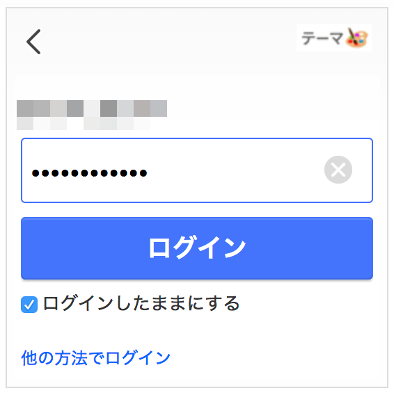 PythonでSeleniumを利用してYahoo Japanのログイン画面にパスワードを入力した状態。