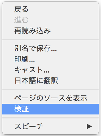 Seleniumを利用して起動したchromeで要素を取得したいページを開いた状態で右クリック→検証を選択する画面