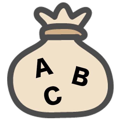 Pythonのset型のイメージ図。袋があって中に値やデータを格納できる。