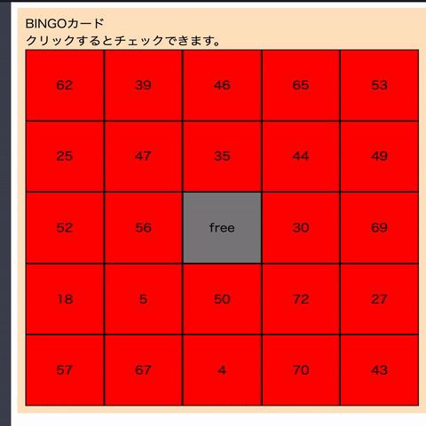 JavaScriptで作成するビンゴゲームの、ビンゴカードの画面。