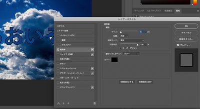 photoshop レイヤースタイルダイアログボックス