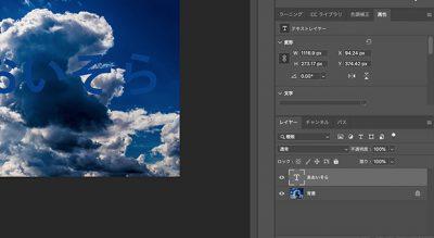 photoshop 文字レイヤー