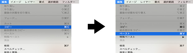 Photoshop コピー&ペースト