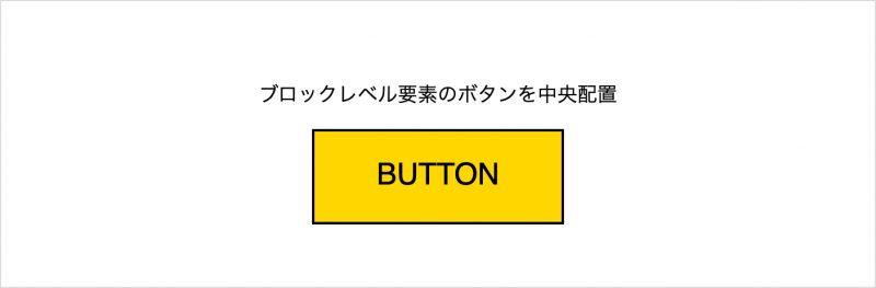 ボタンを中央に配置する