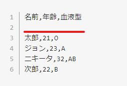 test_csv_空行